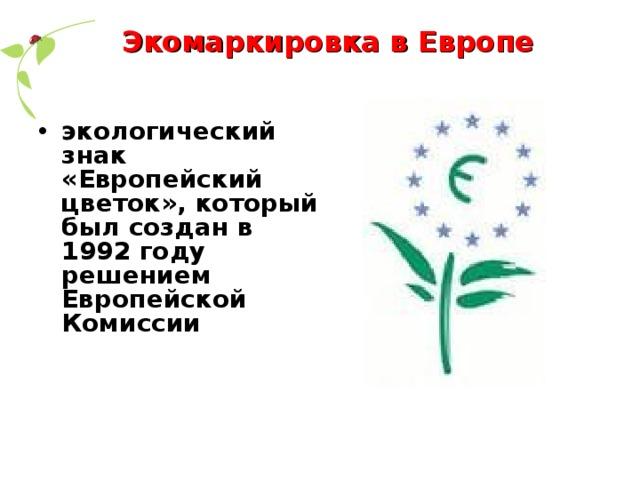 Экомаркировка в Европе