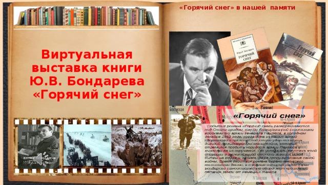 «Горячий снег» в нашей памяти Виртуальная выставка книги Ю.В. Бондарева «Горячий снег»