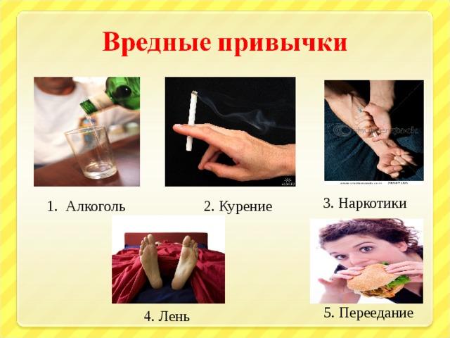3. Наркотики 1. Алкоголь 2. Курение 5. Переедание 4. Лень