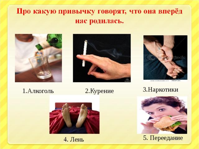 3.Наркотики 1.Алкоголь 2.Курение 5. Переедание 4. Лень