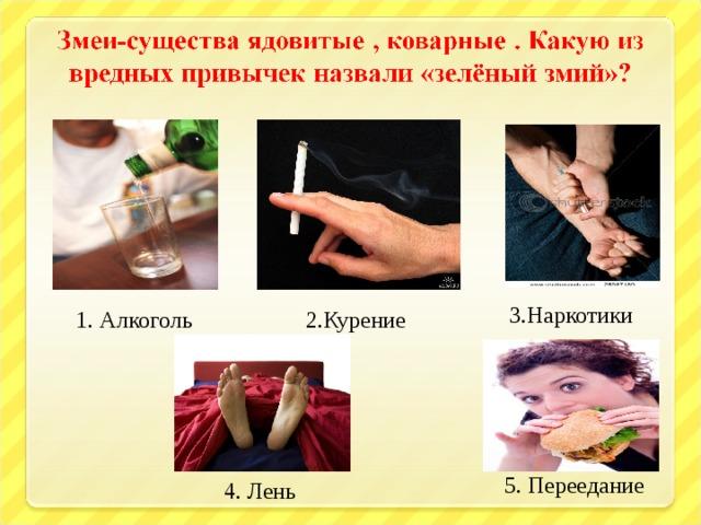 3.Наркотики 1. Алкоголь 2.Курение 5. Переедание 4. Лень