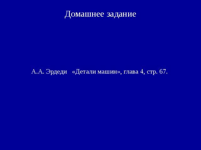 Домашнее задание А.А. Эрдеди «Детали машин», глава 4, стр. 67.