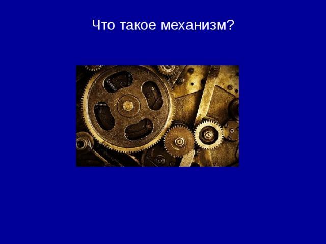 Что такое механизм?