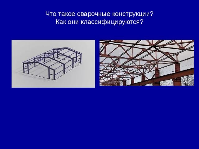 Что такое сварочные конструкции? Как они классифицируются?
