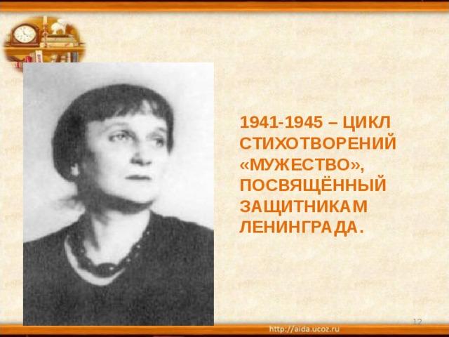 1941-1945 – ЦИКЛ СТИХОТВОРЕНИЙ «МУЖЕСТВО», ПОСВЯЩЁННЫЙ ЗАЩИТНИКАМ ЛЕНИНГРАДА. 31.10.18