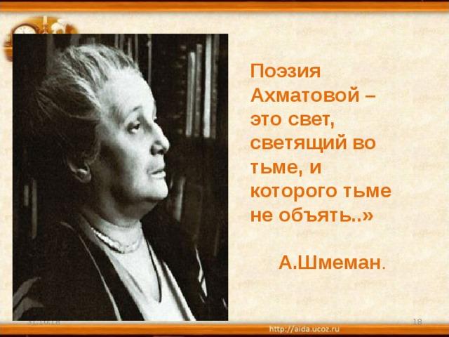 Поэзия Ахматовой – это свет, светящий во тьме, и которого тьме не объять..»  А.Шмеман . 31.10.18