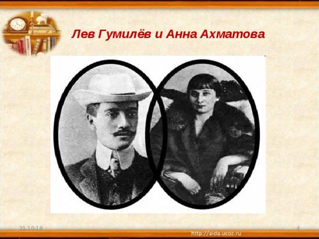 Лев Гумилёв и Анна Ахматова 31.10.18
