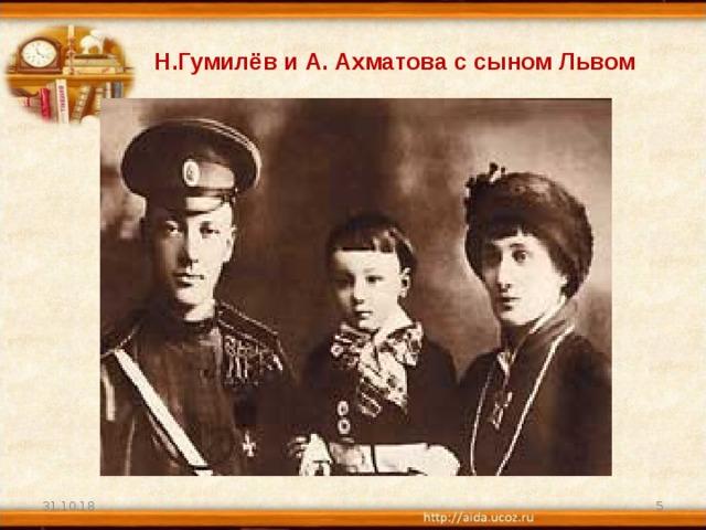 Н.Гумилёв и А. Ахматова с сыном Львом 31.10.18