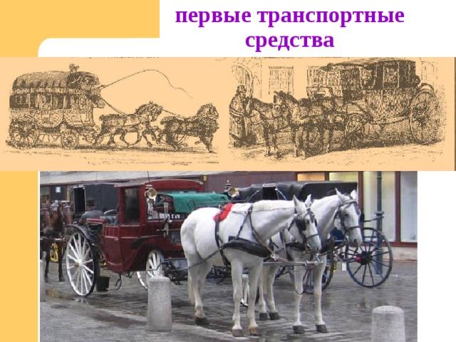 первые транспортные средства