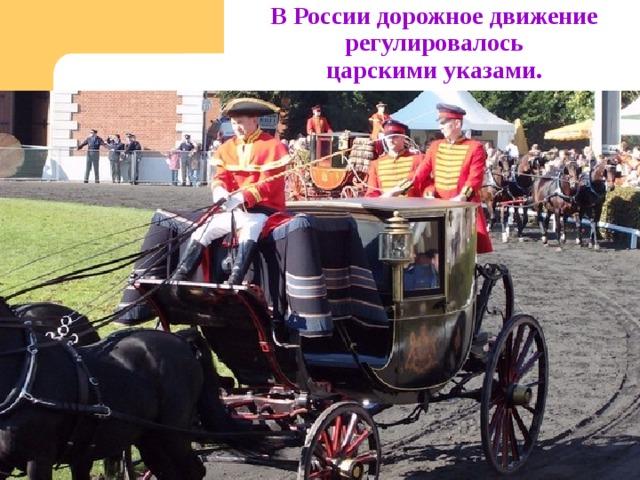 В России дорожное движение  регулировалось  царскими указами.