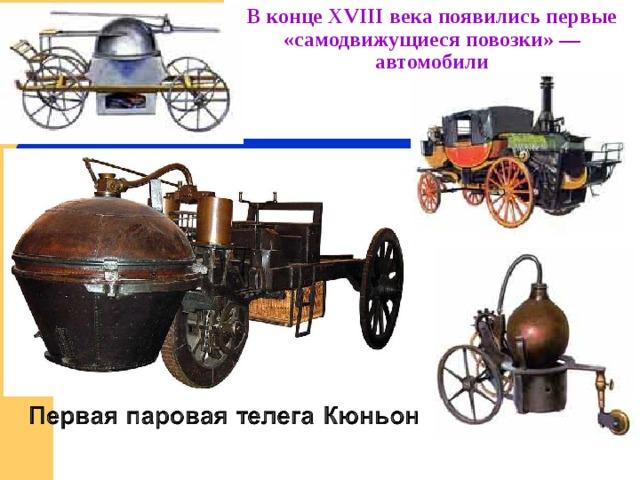 В конце XVIII века появились первые «самодвижущиеся повозки» — автомобили