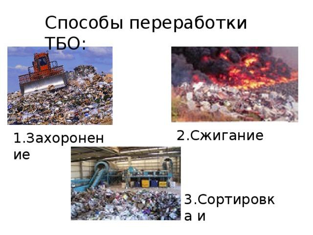 Способы переработки ТБО: 2.Сжигание  1.Захоронение 3.Сортировка и переработка