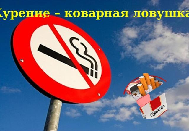 Курение – коварная ловушка.