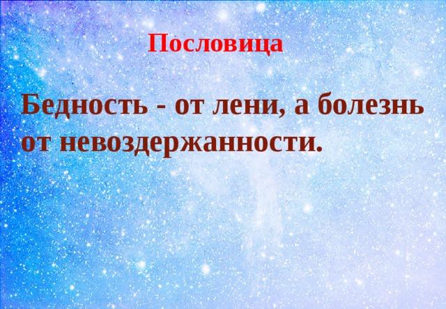 Пословица Бедность - от лени, а болезнь от невоздержанности.