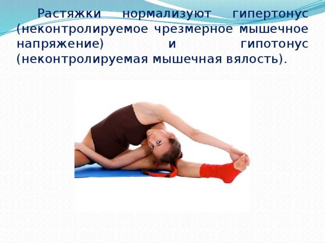 Растяжки нормализуют гипертонус (неконтролируемое чрезмерное мышечное напряжение) и гипотонус (неконтролируемая мышечная вялость).