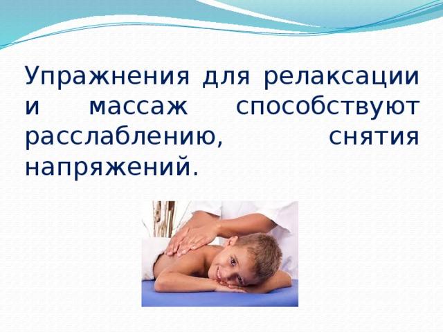 Упражнения для релаксации и массаж способствуют расслаблению, снятия напряжений.