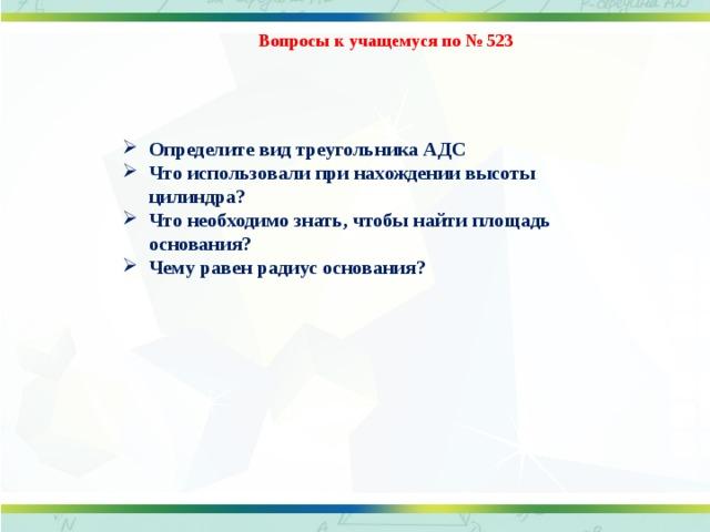 Вопросы к учащемуся по № 523
