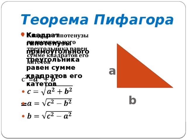 Теорема Пифагора Квадрат гипотенузы прямоугольного треугольника равен сумме квадратов его катетов  =   a   c     b