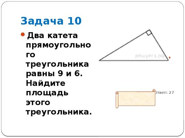 Задача 10