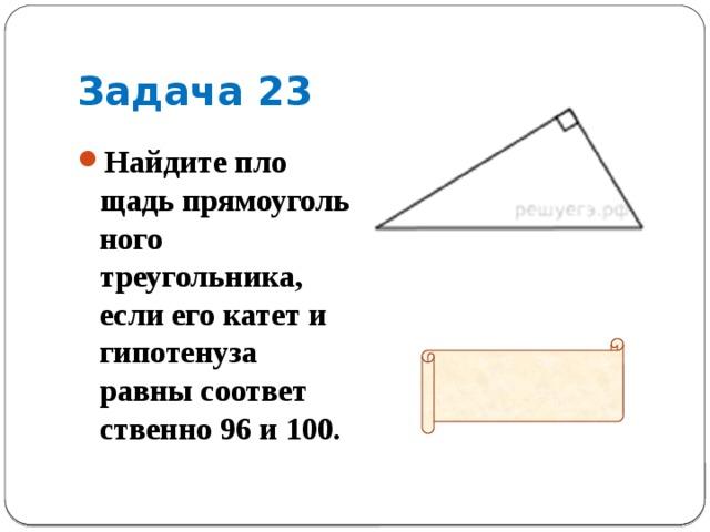 Задача 23              Ответ: 1344