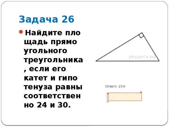 Задача 26           Ответ: 216