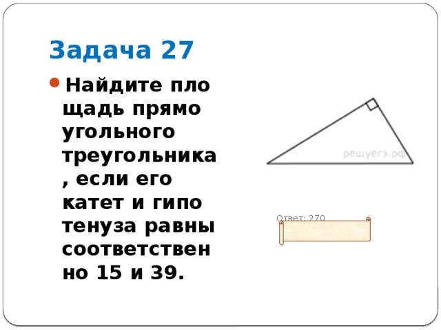 Задача 27          Ответ: 270