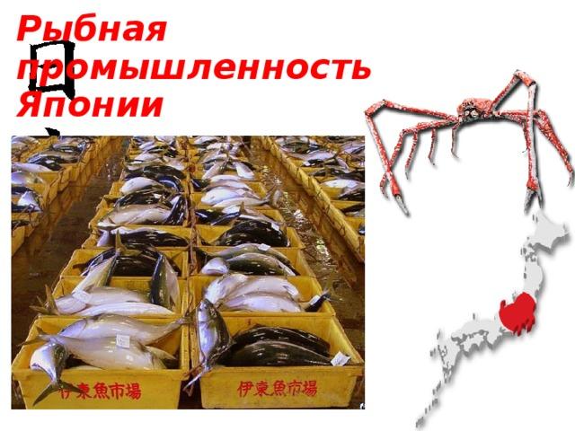 Рыбная промышленность Японии