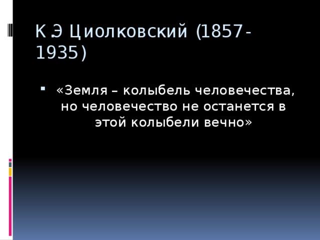 К.Э Циолковский (1857-1935)