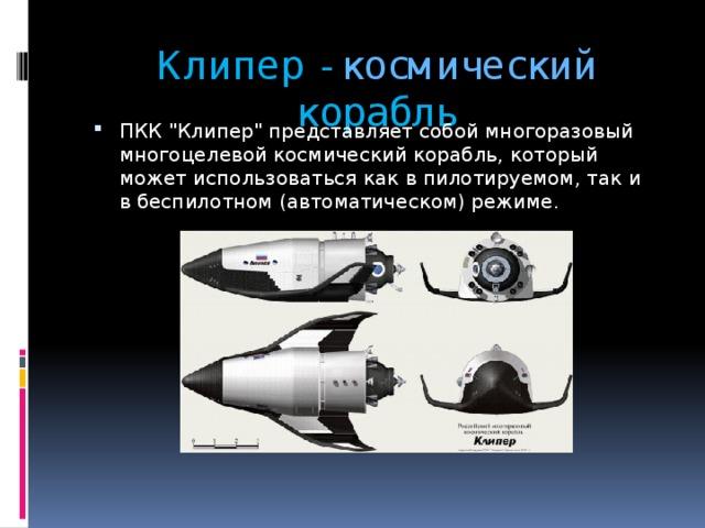 Клипер - космический корабль