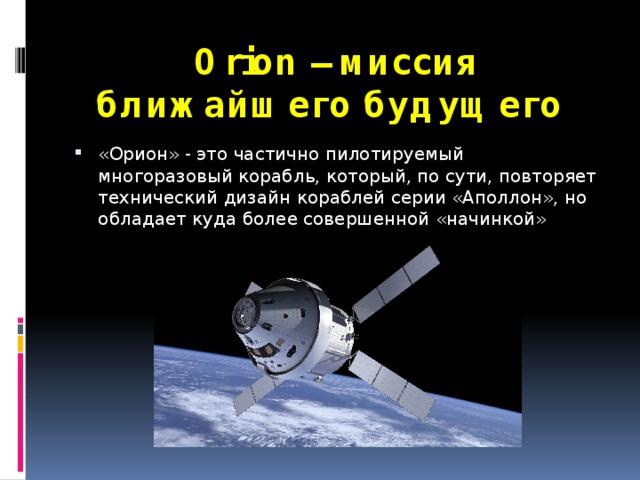 Orion – миссия ближайшего будущего