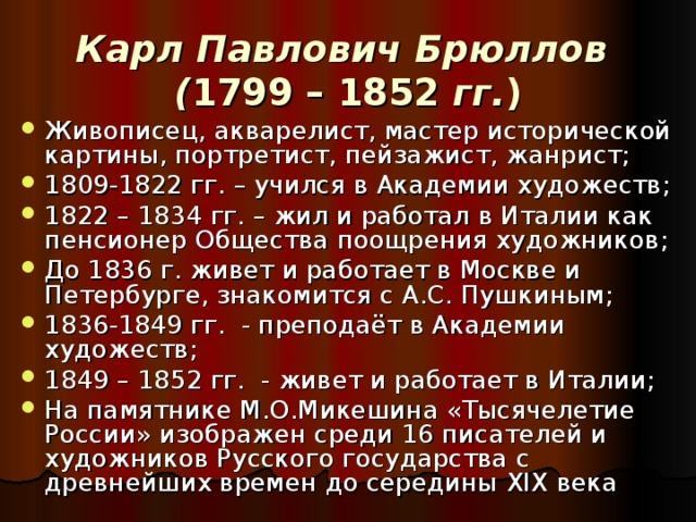 Карл Павлович Брюллов  ( 1799 – 1852 гг. )