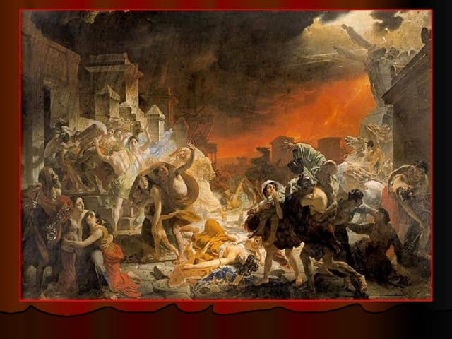 Последний день Помпеи (1830-1833 гг.)