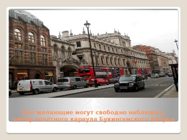 Все желающие могут свободно наблюдать смену почётного караула Букингемского дворца