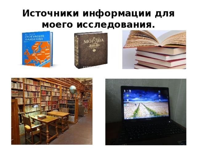 Источники информации для моего исследования.