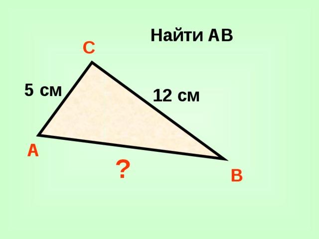 Найти АВ С 5 см 12 см А ? В