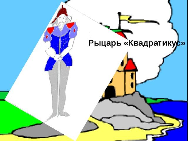 Рыцарь «Квадратикус»