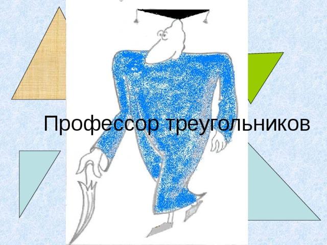 Профессор треугольников