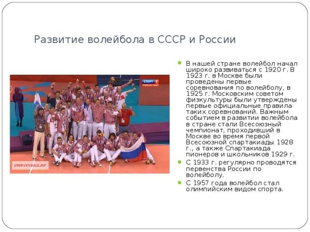 Развитие волейбола в СССР и России