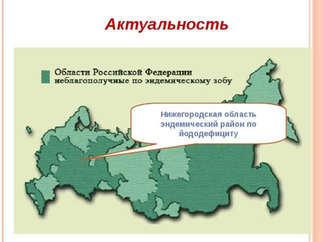 Актуальность  Нижегородская область  эндемический район по  йододефициту