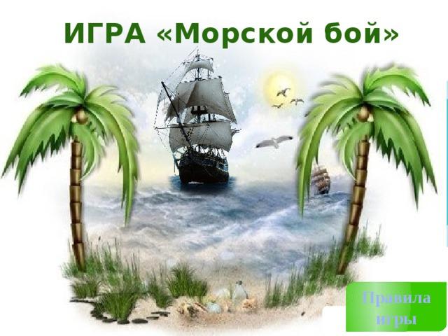 ИГРА «Морской бой»  Правила игры