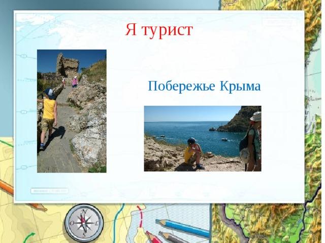 Я турист Побережье Крыма