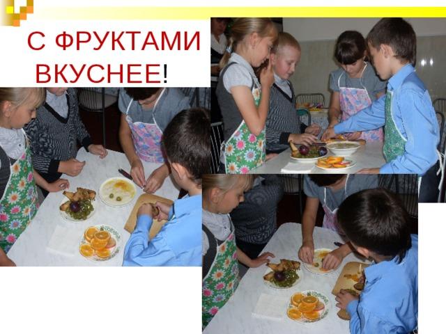 С ФРУКТАМИ  ВКУСНЕЕ !