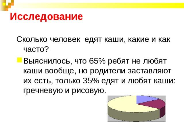 Исследование   Сколько человек едят каши, какие и как часто?