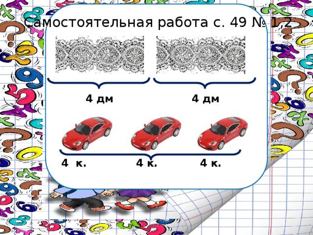 Самостоятельная работа с. 49 № 1,2 4 дм 4 дм 4 к. 4 к. 4 к.