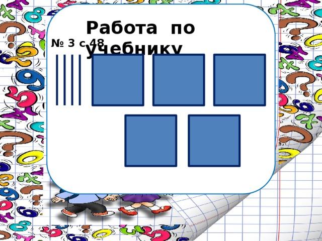 Работа по учебнику № 3 с.48