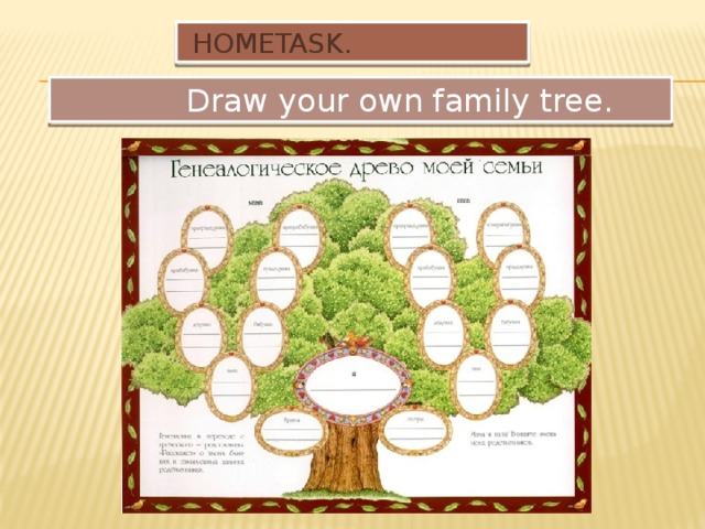 HOMETASK.  Draw your own family tree.