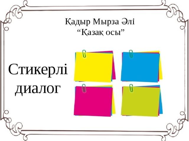 """Қадыр Мырза Әлі  """"Қазақ осы"""" Стикерлі диалог"""