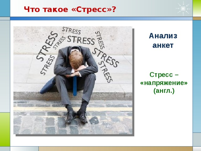 Что такое «Стресс»? Анализ анкет Стресс – «напряжение» (англ.)
