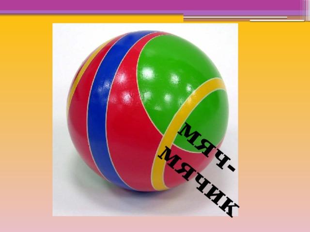мяч-мячик
