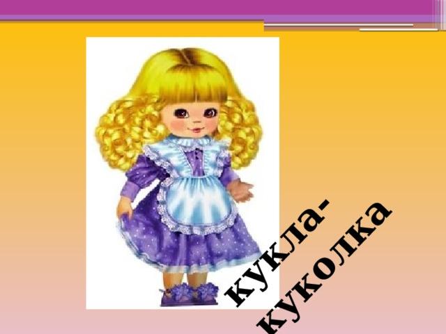 кукла-  куколка